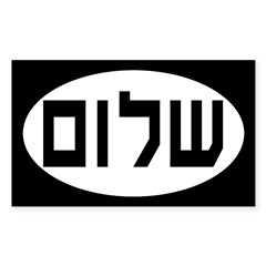Shalom in Hebrew Jewish Euro Oval Sticker (Rectangle 10 pk)