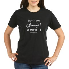 April 1 Birthday Arabic Organic Women's T-Shirt (dark)