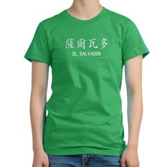El Salvador in Chinese Women's Fitted T-Shirt (dark)
